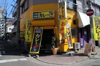 100時間カレー B&R武蔵小杉店
