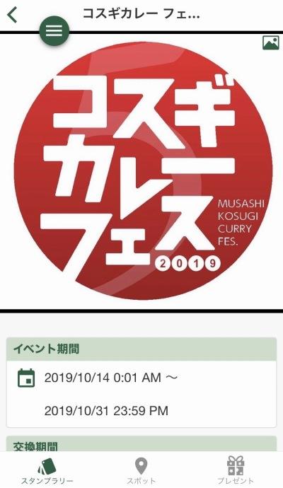 武蔵小杉カレースタンプラリーのアプリ