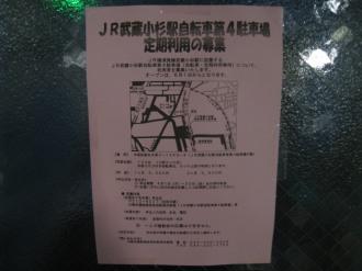 JR武蔵小杉駅自転車第4駐車場の募集告知