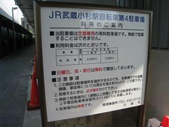 JR武蔵小杉駅自転車第4駐車場の看板