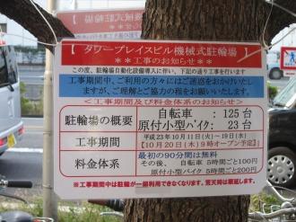 現地の駐輪場設置の掲示