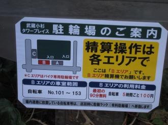 武蔵小杉タワープレイス駐輪場のエリア区分