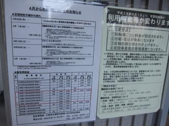 川崎市では多摩川を市民の憩い ...