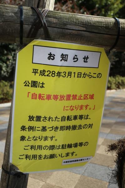 自転車等放置禁止区域指定のお知らせ