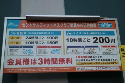 駐輪場の料金設定