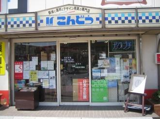 デイリーヤマザキ川崎中原区役所前店のオープン予定地