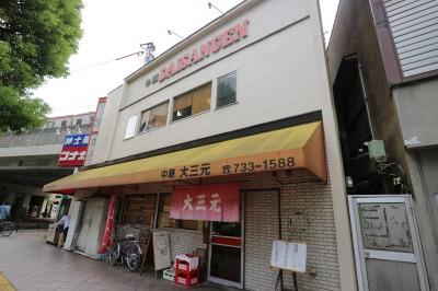 JR武蔵小杉駅北口の「大三元」