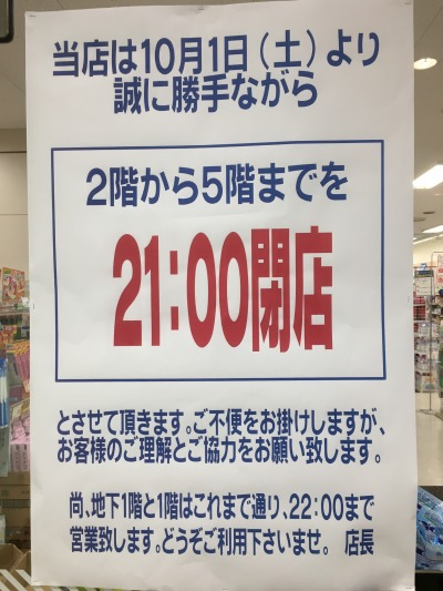 イトーヨーカドー武蔵小杉駅前店の営業時間短縮