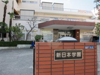 木月伊勢町の新日本学園