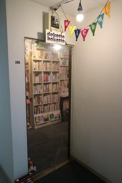 店舗の入口