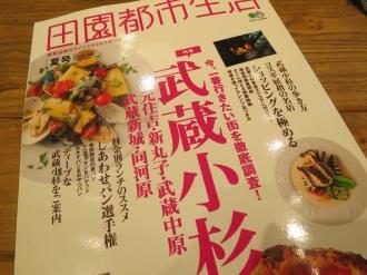 「田園都市生活Vol.49」武蔵小杉特集号