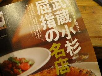 「武蔵小杉 屈指の名店」