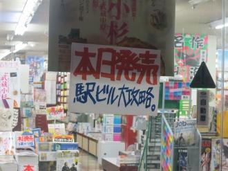中原ブックランド本店の貼り紙「駅ビル大攻略。」