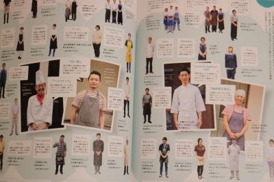 「田園都市生活vol.60」で「@maruafe」が「中定鮮魚店」をレコメンド