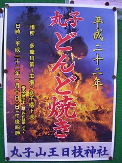 「丸子どんど焼き」のポスター