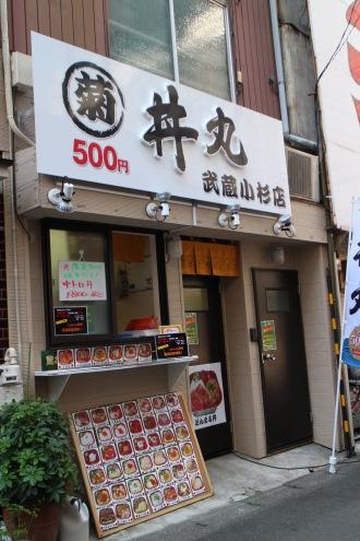 「菊 丼丸 武蔵小杉店」