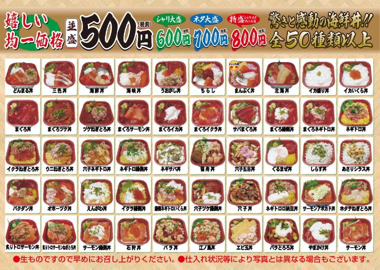 「菊 丼丸 武蔵小杉店」のメニュー