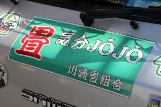 野上畳店の「気分JOJO」トラック