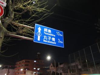 丸子橋まで3km
