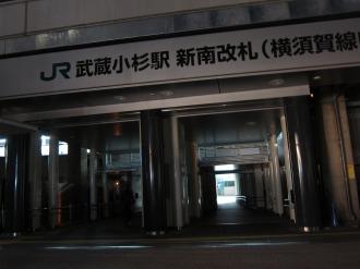 閉鎖された横須賀線武蔵小杉駅