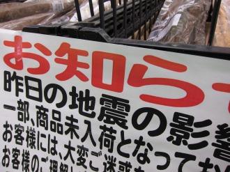 スーパーの商品入荷への影響