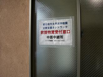 JCI中継所 救援物資受付窓口
