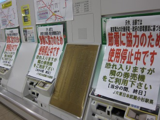 節電中のJR武蔵小杉駅