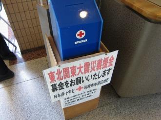 中原区役所の募金箱