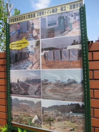岩手県陸前高田市への災害用トイレ提供