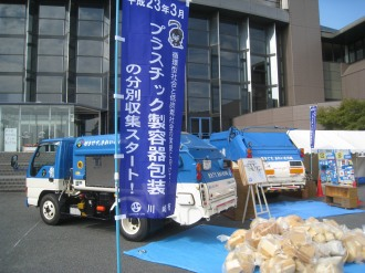 ごみ収集車の展示