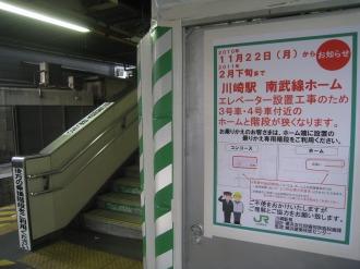 JR川崎駅南武線ホームのエレベーター設置箇所