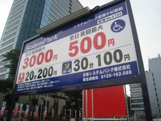 システムパーク武蔵小杉駅前駐車場の料金