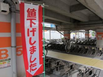武蔵小杉第一駐輪場の値下げ告知