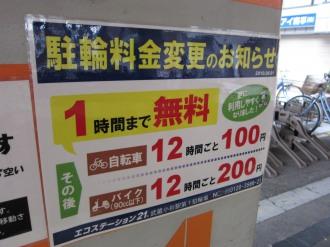 駐輪料金変更のお知らせ