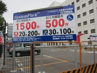 システムパーク武蔵小杉駅前駐車場の料金看板