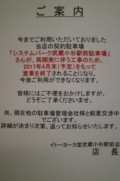 提携店舗・イトーヨーカドー武蔵小杉駅前店からのお知らせ