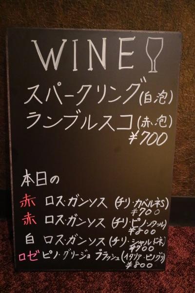 ワインメニュー