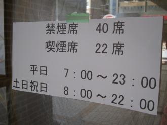 席数と営業時間の案内
