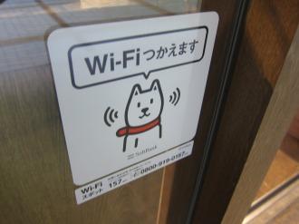 ソフトバンクWi-Fiの表示