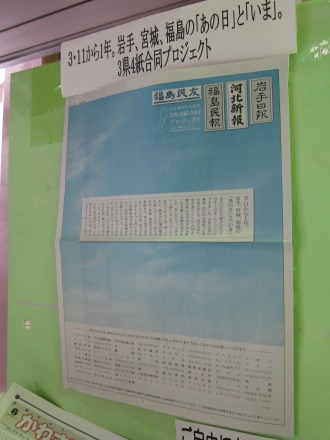 被災地3県4紙による合同プロジェクト