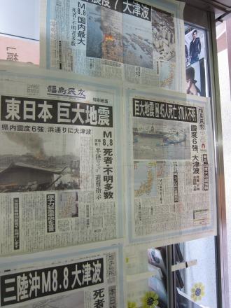 3月12日の各紙の一面記事