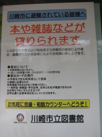 川崎市に避難されている方への貸し出しのご案内
