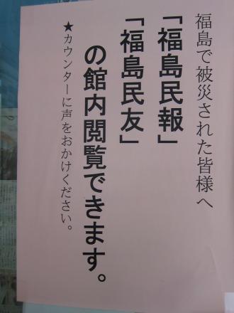 「福島民報」「福島民友」館内閲覧のご案内