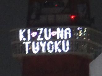 本日の東京タワー