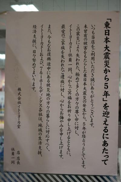 イトーヨーカドー武蔵小杉駅前店のメッセージ