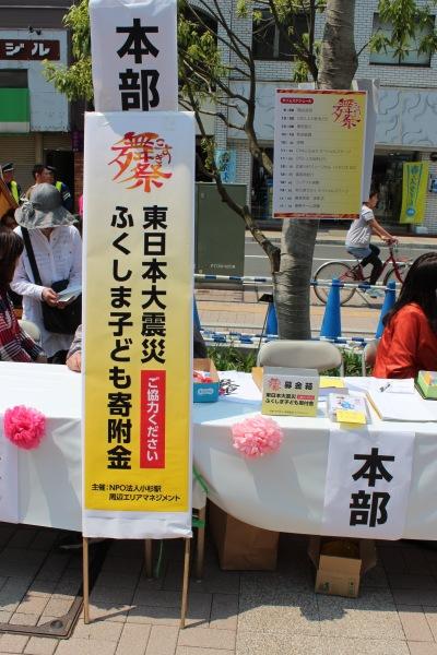 「こすぎ舞祭」での「東日本大震災ふくしまこども寄附金」募集
