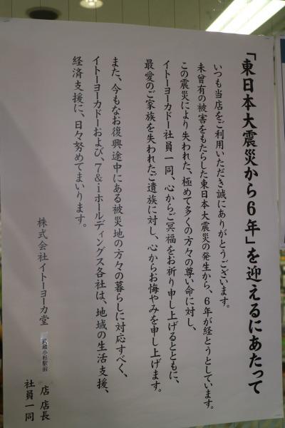 イトーヨーカドー武蔵小杉駅前店のご挨拶