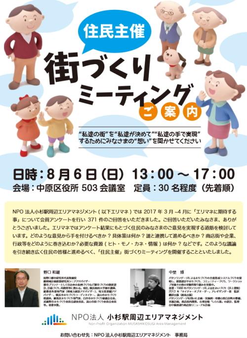 「武蔵小杉ビジョン」を策定する「街づくりミーティング」