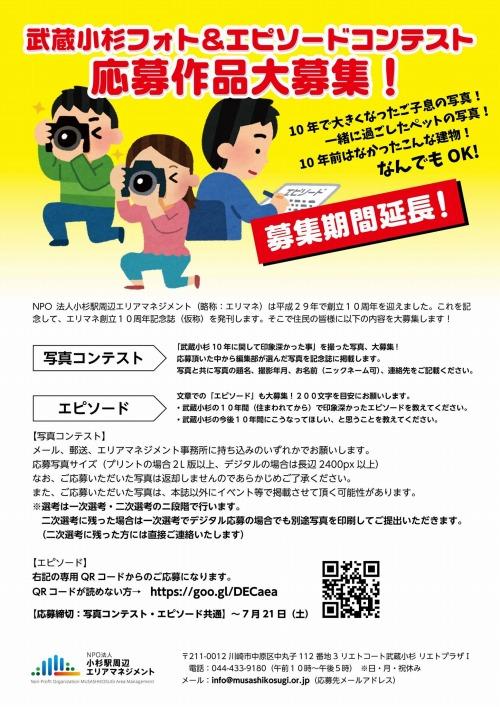 NPO法人小杉駅周辺エリアマネジメントの「武蔵小杉フォト&エピソードコンテスト」