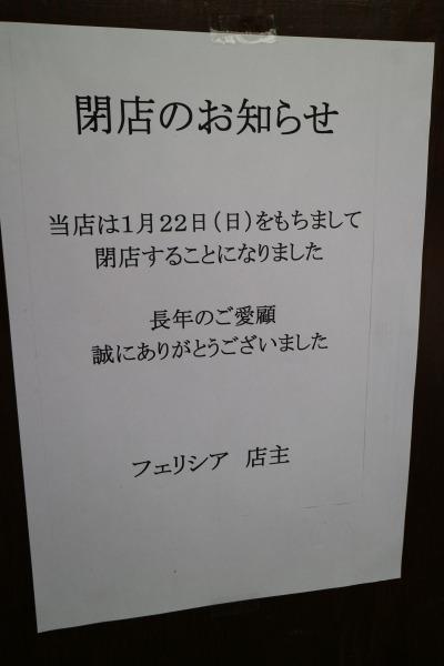 1月22日をもっての閉店告知
